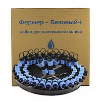 Набор для капельного полива ФЕРМЕР Базовый +, капельный полив, капельное орошение
