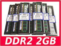 Оперативная память Kingston DDR2 2GB INTEL + AMD 800 MHz ( оперативка модуль памяти ДДР2 2 800MHz )