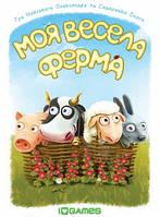 """Настольная игра """"Моя весела ферма"""" (с дополнением Газда)"""