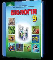 9 клас   Біологія. Підручник (програма 2017)   Страшко С.В.