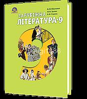 9 клас   Зарубіжна література. Підручник (прграма 2017)   Ніколенко О. М.