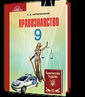 9 клас   Правознавство. Підручник (програма 2017)   Наровлянський О.Д.