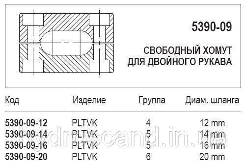 Свободный хомут для двойного рукава, 5390-09