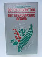 Висьневска-Рошковска К., Пиотровякова В. Вегетарианство. Вегетарианские блюда (б/у).