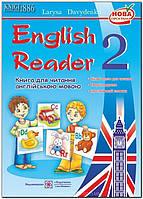 2 клас | English Reader: Книга для читання англійською мовою Давиденко | ПИП