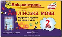 2 клас | Бліц-контроль з англійської мови До  Карпюк,Євчук | ПИП