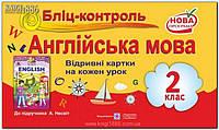 2 клас | Бліц-контроль з англійської мови до Несвіт, Євчук | ПИП