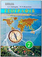 7 клас   Географія. Підручник (нова програма 2015)   Кобернік