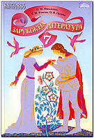 7 клас | Зарубіжна література. Підручник (нова програма 2015) | Ніколенко
