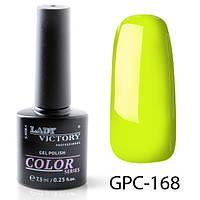 Цветные гель-лаки 7,3мл. GPC-(161-170) 7.3, Lady Victory, Китай, Лимонно-салатовый неон