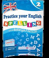 2 клас | Англійска мова. Орфографічний тренажер (до Карпюк) | Камінська ПИП