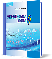 9 клас   Українська мова. Підручник (програма 2017)   Авраменко