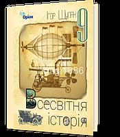 9 клас   Всесвітня Історія. Підручник (програма 2017)   Щупак