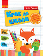 "Книга ""Крок до школи з калькою"", Панова М.В. | Ранок"