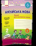 2 клас | Англійська мова. Зошит для контролю знань до Несвіт, Павліченко | Ранок