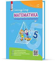 5 клас | Математика з інтерактивними відеоуроками, Істер  |  Літера