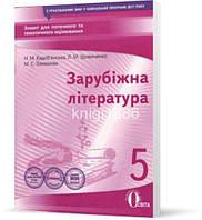 5 клас | Зарубіжна література. Зошит для поточного та тематичного оцінювання, (НОВА ПРОГРАМА), Кадоб'янська | Освіта