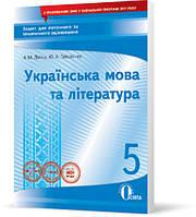 5 клас   Укр. мова та література, зошит для поточного оцінювання (НОВА ПРОГРАМА), Гайдаєнко   Освіта