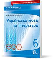 6 клас | Укр. мова та література, зошит для поточного оцінювання (НОВА ПРОГРАМА), Гайдаєнко | Освіта