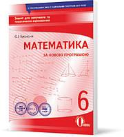 6 клас | Математика, Зошит для поточного та тематичного оцінювання (НОВА ПРОГРАМА), Буковська | Освіта