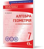 7 клас   Алгебра. Геометрія, Зошит для поточного та тематичного оцінювання (НОВА ПРОГРАМА), Буковська   Освіта