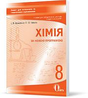 8 клас | Хімія, Зошит для поточного та тематичного оцінювання + для практичних робіт (НОВА ПРОГРАМА), Василенко | Освіта