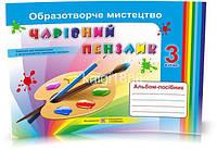 3 клас | Чарівний пензлик. Альбом-посібник з образотворчого мистецтва (Універсальний), Бровченк | ПІП