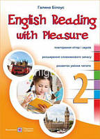 2 клас | Читаємо англійською залюбки, Білоус | ПІП