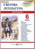 6 клас   Хрестоматія із зарубіжної літератури, Світленко   ПІП