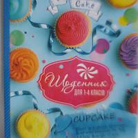 """Школьный дневник """"Щоденник шкільний"""" для 1-4 кл. (Рюкзачок). Обложка """"сендвич""""  Арт. Щ-10, фото 1"""