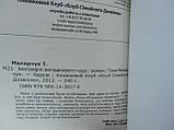 Малярчук Т. Біографія випадкового чуда (б/у)., фото 6
