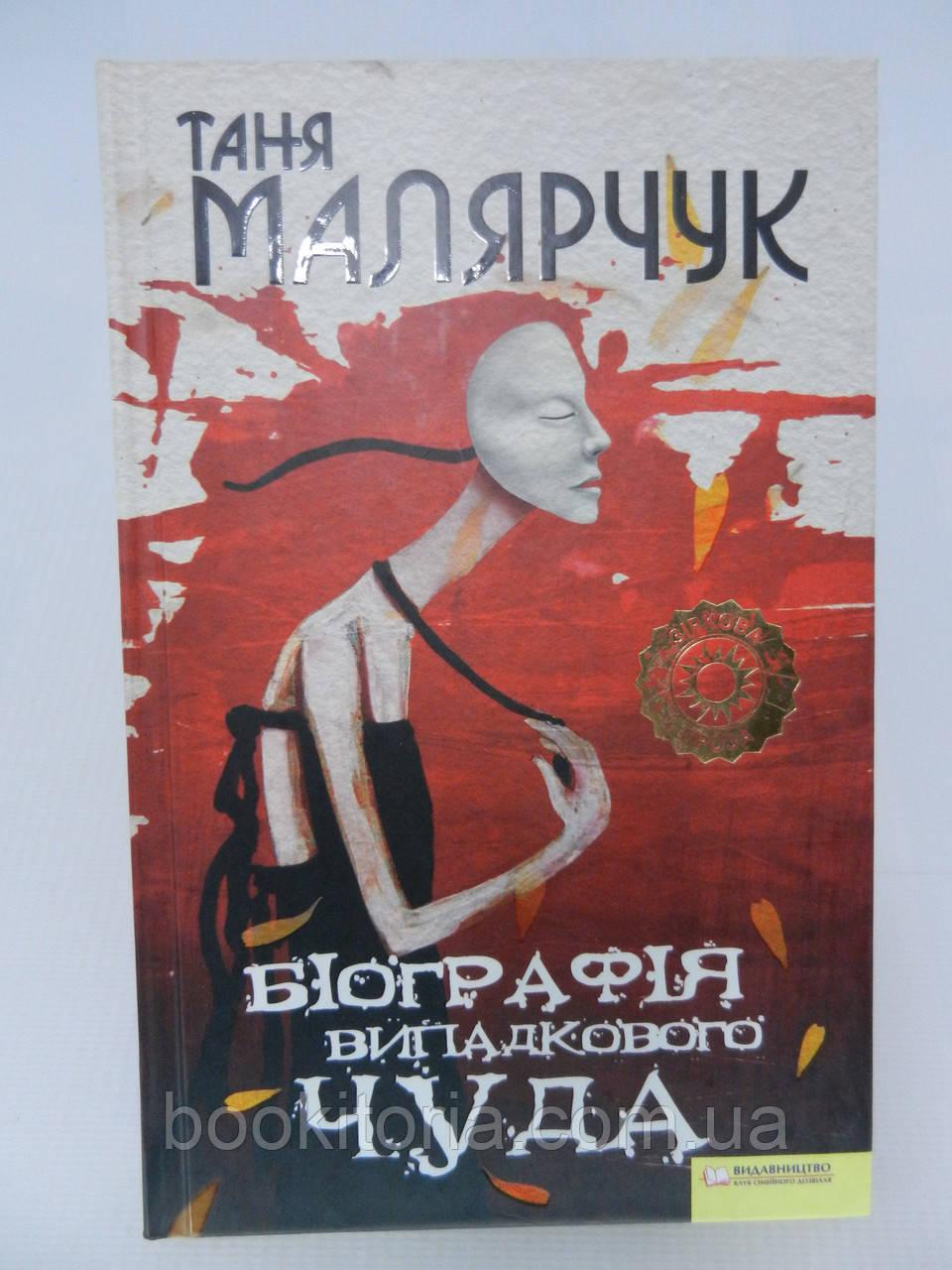 Малярчук Т. Біографія випадкового чуда (б/у).
