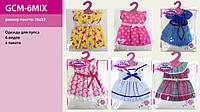 """Одяг для пупса Baby Born """"BB"""" GCM-6MIX (96шт/2) 6 видів, в пакеті 32*26 см"""