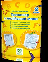 2 клас | Тренажер з англійської мови , Мясоєдова | Весна