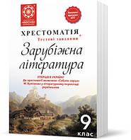 9 клас | Зарубіжна література. Хрестоматія, Шевченко | Весна