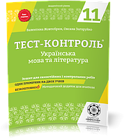 11 клас | Українська мова + література. Тест-контроль (програма 2017), Жовтобрюх | Весна