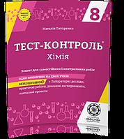 8 клас | Хімія. Тест-контроль, Титаренко | Весна