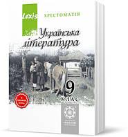 9 клас | Хрестоматія. Українська література, Гавриш | Весна