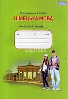 8 клас | Німецька мова, Робочий зошит і для контрольних , Сидоренко | Грамота