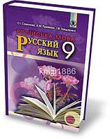 9 клас   Російська мова. Підручник (5-й рік навчання) , Самонова О. І.    Генеза