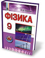 9 клас | Фізика. Підручник, Сиротюк В. Д.  | Генеза