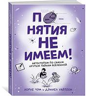 """Книга """"Понятия не имеем! Автостопом по самым крутым тайнам Вселенной"""", Дэниел Уайтсон   Иностранка - Колибри"""