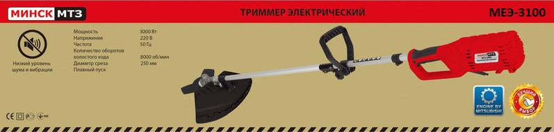 Электрокоса Минск МТЭ-3100 леска + нож(3100 Ватт, цельная штанга). Триммер