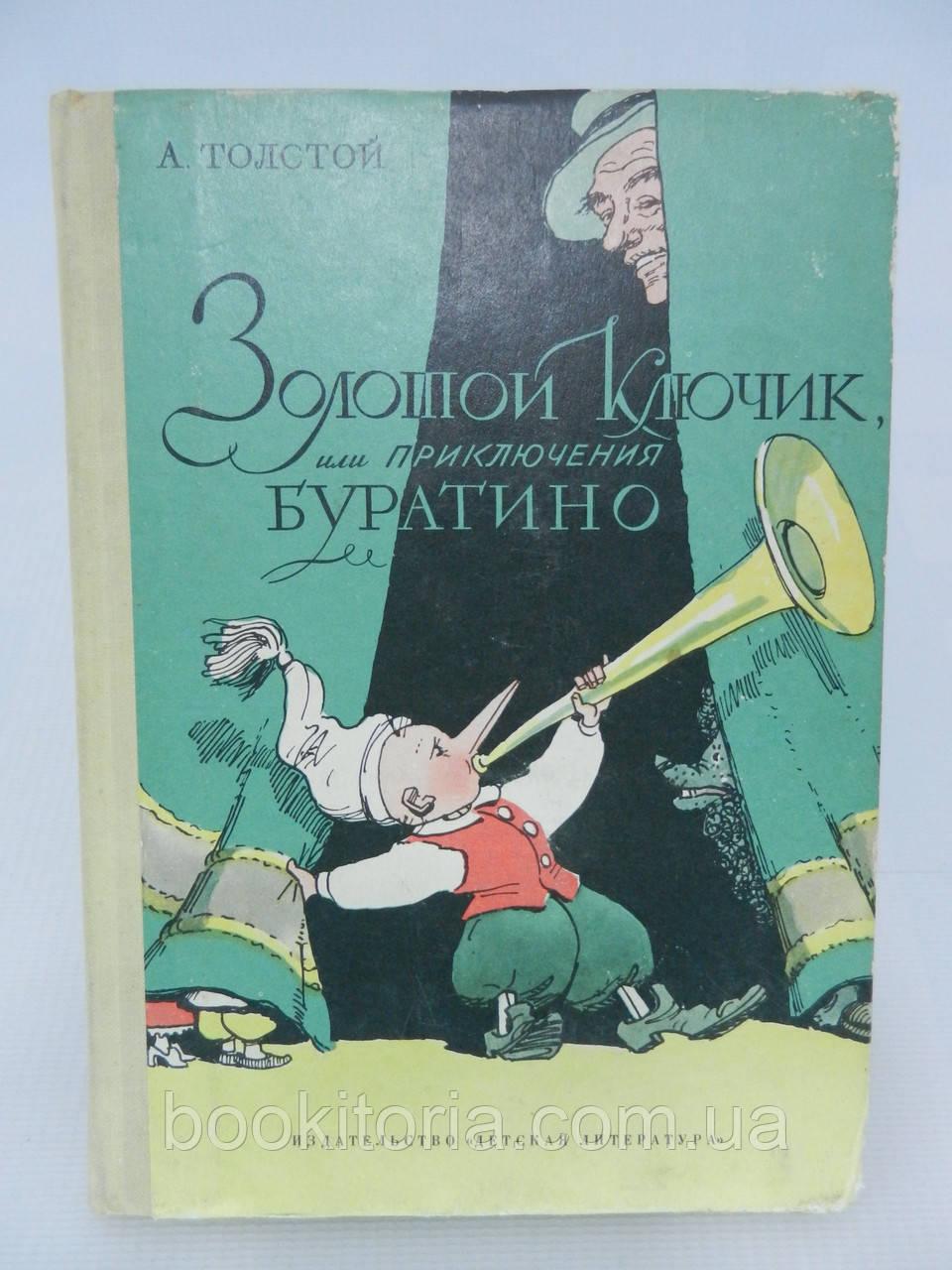 Толстой А. Золотой ключик, или Приключения Буратино (б/у).