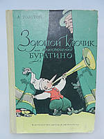 Толстой А. Золотой ключик, или Приключения Буратино (б/у)., фото 1
