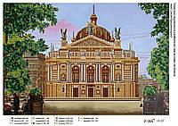 Схема для вышивки бисером Львовская опера