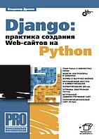 Django. Практика создания Web-сайтов на Python