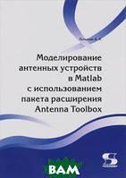 А. А. Типикин Моделирование антенных устройств в Matlab с использованием пакета расширения Antenna Toolbox