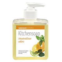 Органическое кухонное мыло для нейтрализации запахов, SODASAN 300мл