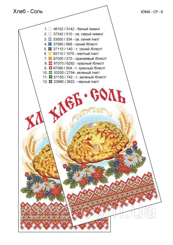 Схема для вышивания бисером свадебного рушника ХЛЕБ СОЛЬ